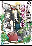 のけもの王子とバケモノ姫 (富士見ファンタジア文庫)