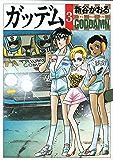 ガッデム (3) (MFコミックス フラッパーシリーズ)