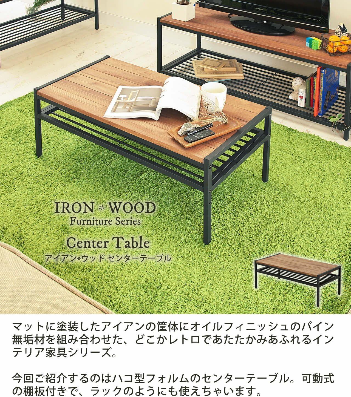 ウッド テーブル アイアン