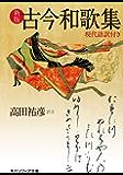新版 古今和歌集 現代語訳付き (角川ソフィア文庫)