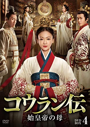 [DVD]コウラン伝 始皇帝の母 DVD-BOX4