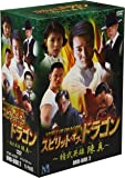 スピリット・オブ・ドラゴン ~精武英雄 陳真 DVD-BOX 2