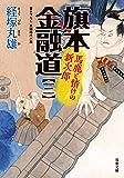 馬鹿と情けの新次郎-旗本金融道(3) (双葉文庫)
