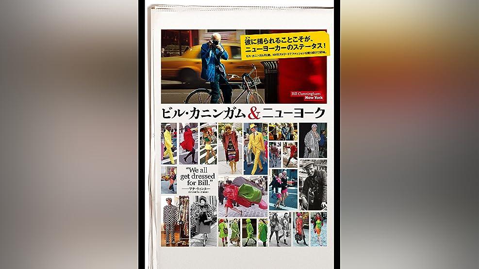 ビル・カニンガム&ニューヨーク (字幕版)