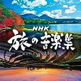 NHK 旅の音楽集 ~旅に出たくなる24の理由~