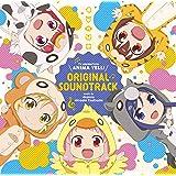 【Amazon.co.jp限定】TVアニメ「アニマエール! 」オリジナルサウンドトラック(Amazon.co.jp限定 デカジャケ(ジャケット絵柄使用)付)