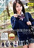 汚された制服美少女 狙われた放課後 VOL.001 / S級素人 [DVD]
