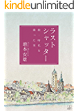ラストシャッター: 続・時代を撮った男(22世紀アート)