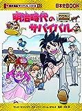 明治時代のサバイバル (歴史漫画サバイバルシリーズ)
