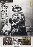 レンズが撮らえた外国人カメラマンの見た幕末日本〈1〉