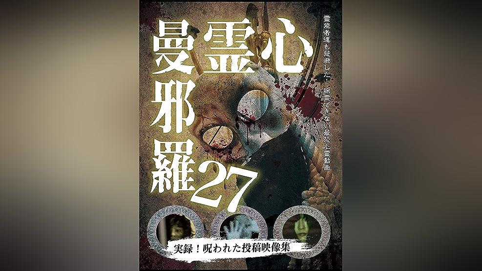 心霊曼邪羅27~実録!呪われた投稿映像集~