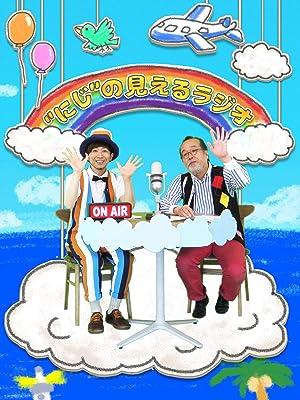 """中川ひろたか『""""にじの見えるラジオ""""』AmazonPrime「NHKこどもパーク」で配信開始!"""