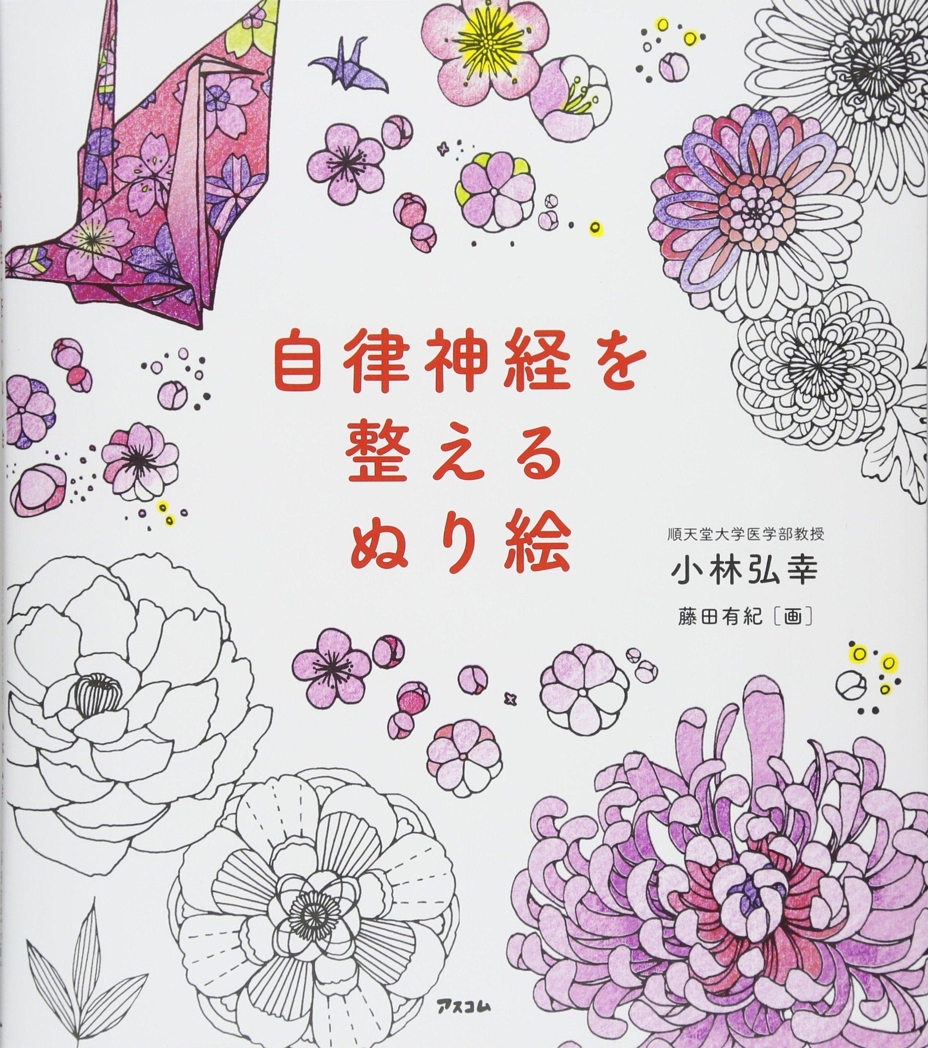 自律神経を整えるぬり絵 小林弘幸 藤田有紀 本 通販 Amazon