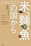 米、麺、魚の国から アメリカ人が食べ歩いて見つけた偉大な和食文化と職人たち (扶桑社BOOKS)