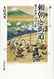 頼朝と街道: 鎌倉政権の東国支配 (歴史文化ライブラリー)