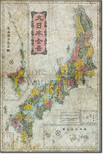 Ancient Map Of Japan.Amazon Com Introspective Chameleon Vintage Map Of Japan From 1880