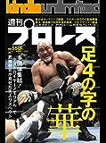 週刊プロレス 2019年 12/11号 No.2041 [雑誌]