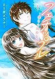 フェチップル~僕らの純粋な恋~(1) (マガジンポケットコミックス)