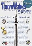 東京ウォーカー CLASSIC 2000's ウォーカームック