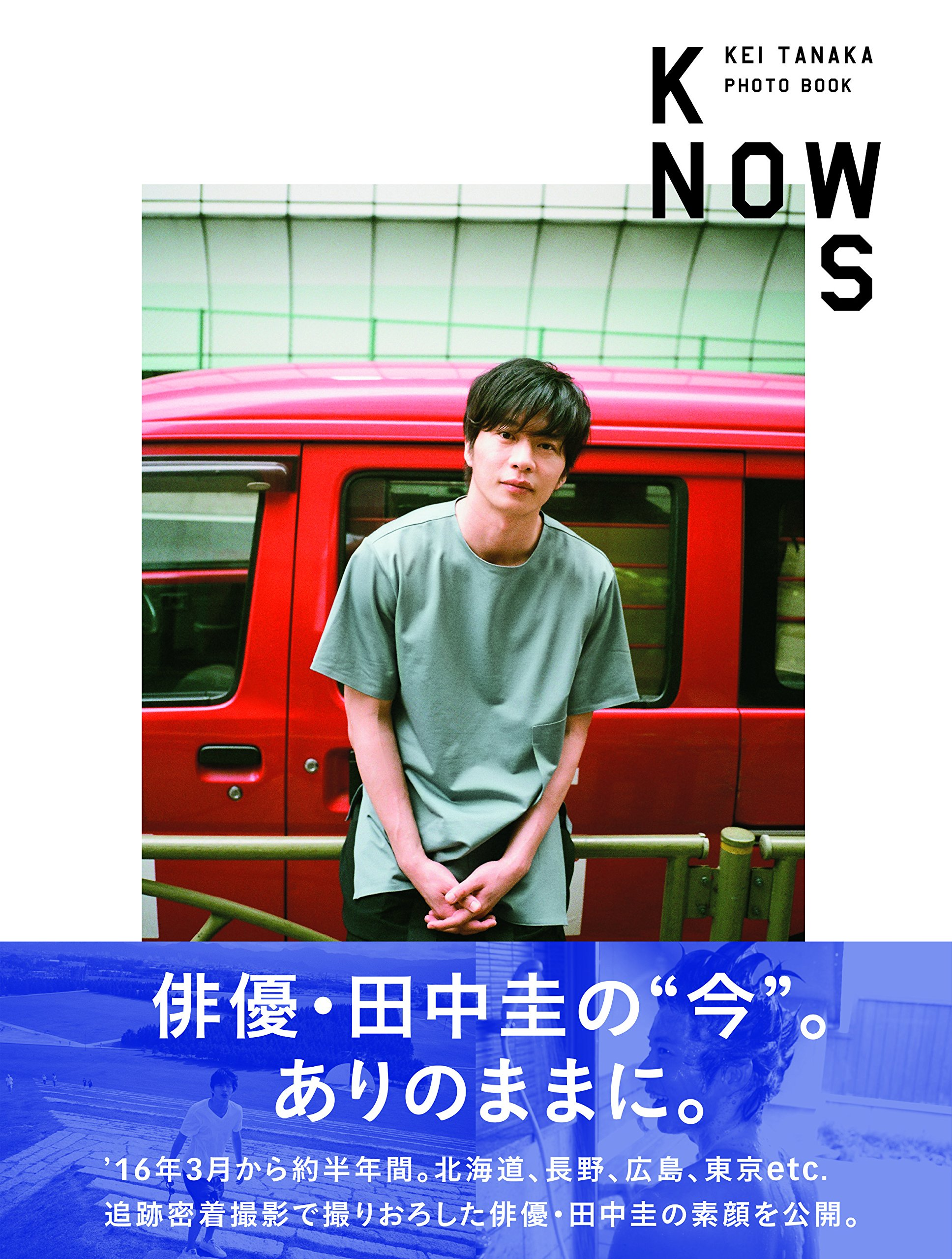 田中圭PHOTO BOOK「KNOWS」