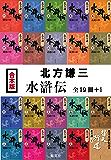 【合本版】水滸伝(全19冊+1) (集英社文庫)