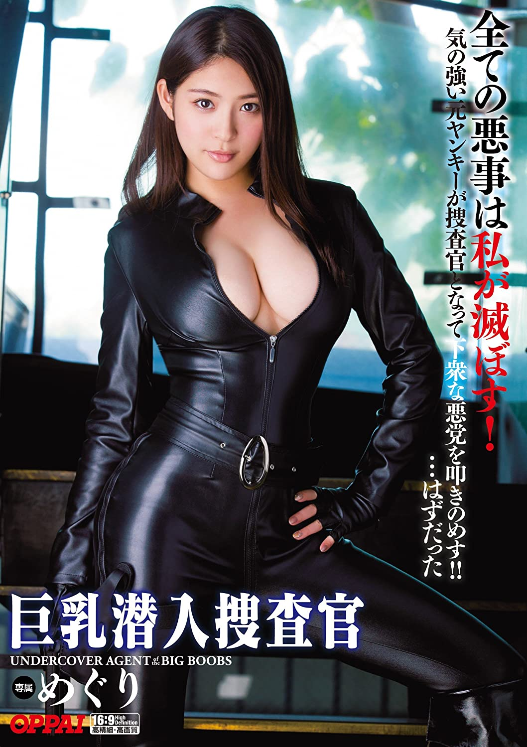[PPPD-329] Busty Undercover Investigation - Meguri