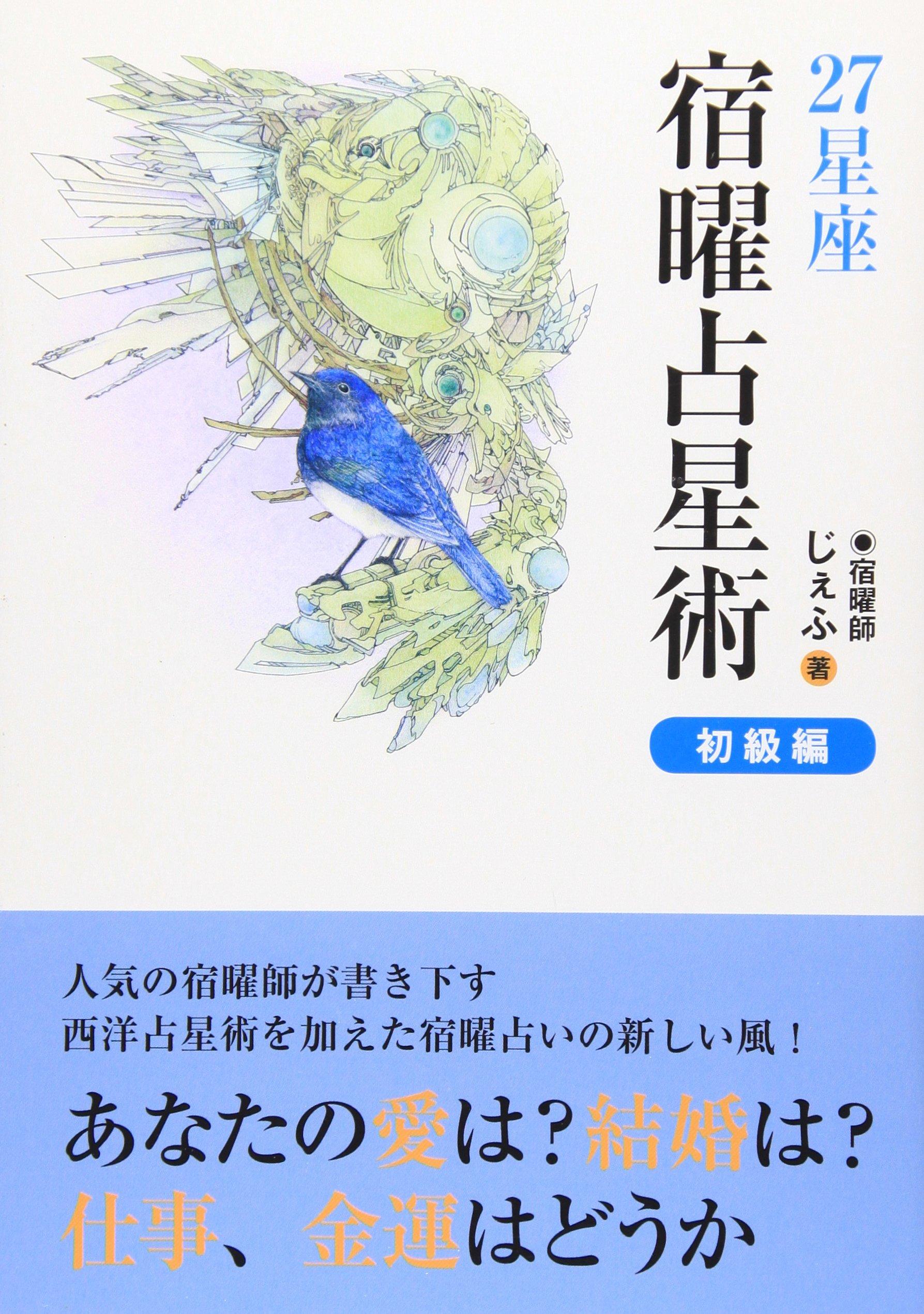 27星座・宿曜占星術―初級編 | じ...