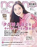 non-no (ノンノ) 2019年3月号 [雑誌]