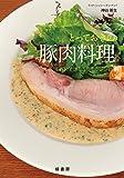 とっておきの豚肉料理 手軽にできるごちそうレシピ