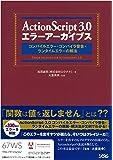 ActionScript 3.0 エラーアーカイブス コンパイルエラー・コンパイラ警告・ランタイムエラーの解法