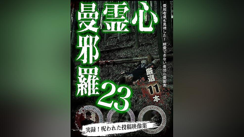 心霊曼邪羅23~実録!呪われた投稿映像集~