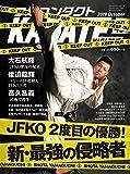 フルコンタクトKARATEマガジン Vol.43 JFKO2度目の優勝!新・最強の侵略者
