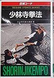 図解コーチ 少林寺拳法 (スポーツシリーズ (74))