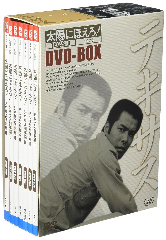 太陽にほえろ! テキサス刑事編II DVD-BOX B0001LNPQE