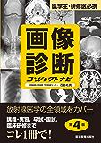 画像診断コンパクトナビ 第4版