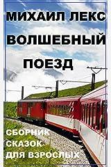 Volshebnyi Poezd [Magic Train] (Russian Edition) (Razmyshleniya Volshebnika) Kindle Edition
