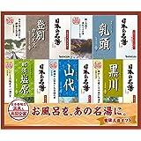 【医薬部外品】日本の名湯ギフト NMG-20F 30g ×20包入浴剤