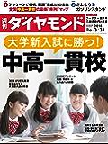 週刊ダイヤモンド 2018年3/31号 [雑誌]