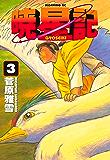 暁星記(3) (モーニングコミックス)