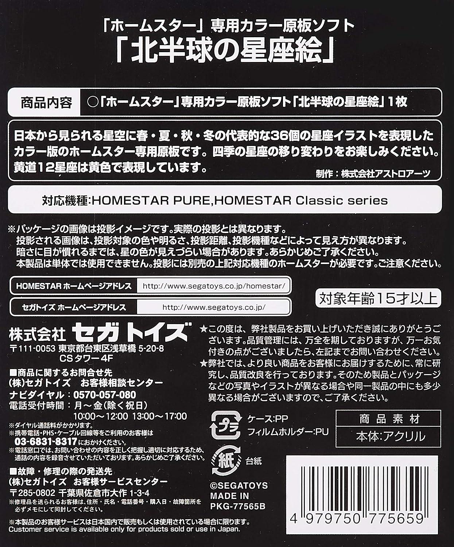 Sega Toys N/ördliche Hemisphere mit Illustrierten Sternbildern Homestar Heimplanetarium