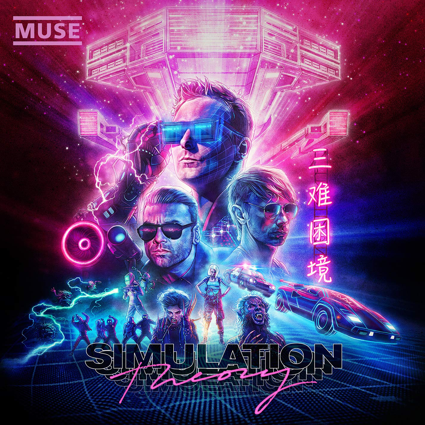 CD : Muse - Simulation Theory (CD)