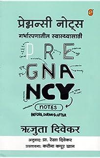 Dr Balaji Tambe Garbh Sanskar Book In Marathi Pdf