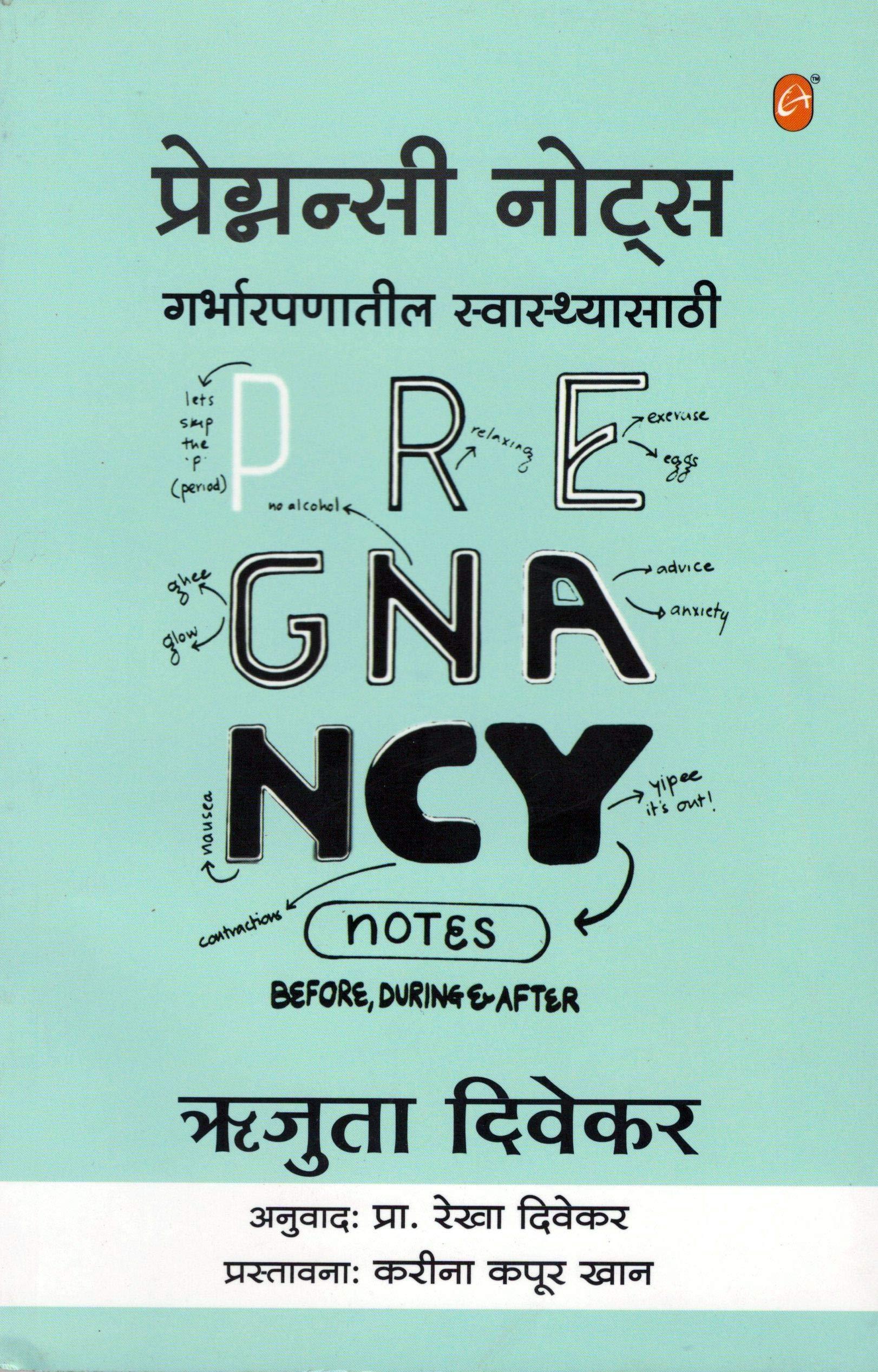 Rujuta Diwekar Book In Marathi