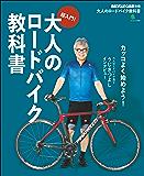 大人のロードバイク教科書[雑誌] エイムック