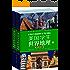 美国学生世界地理(英汉双语版)(上下册) (西方原版教材之文史经典)