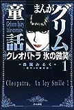 クレオパトラ氷の微笑: (1) (まんがグリム童話)