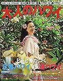 大人のハワイ LUXE Vol.39 (別冊家庭画報)