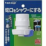 タカギ(takagi) ホース ジョイント コネクターシャワー 蛇口をシャワーにする GWA61 【安心の2年間保証】