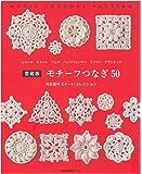 愛蔵版 モチーフつなぎ50 河合真弓スイート・コレクション (主婦の友生活シリーズ)