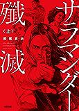 サラマンダー殲滅 上 (徳間文庫)